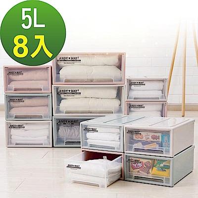 ANDYMAY2 日式無印抽屜收納箱5L(8入)