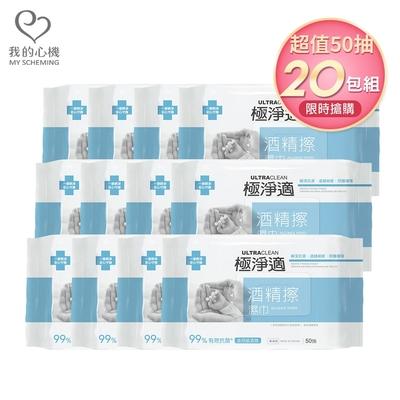 我的心機 極淨適 高防護抗菌酒精濕巾 50抽*20包 MIT台灣製造