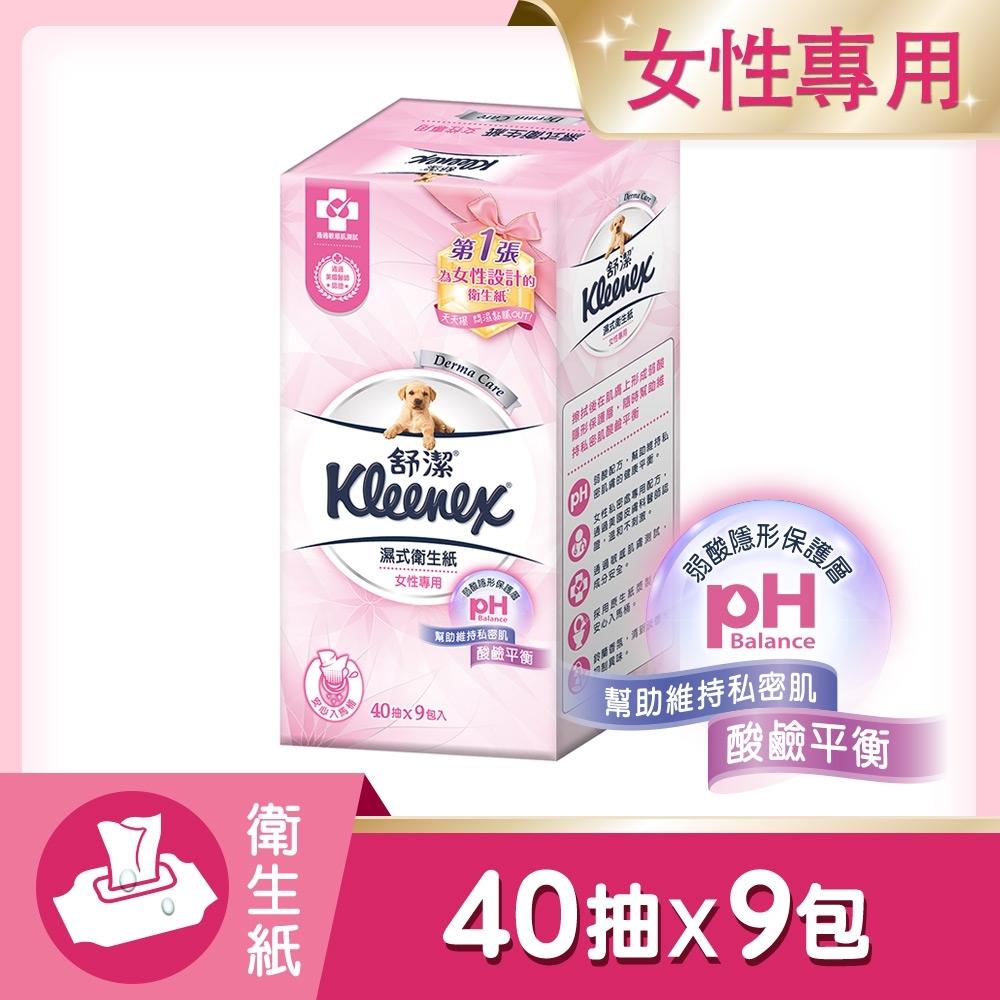 舒潔女性專用濕式衛生紙 40抽x9包