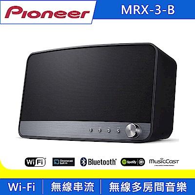 Pioneer先鋒 藍牙無線揚聲器系統 MRX-3-B