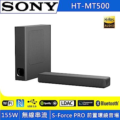 SONY 2.1 聲道 藍牙輕巧單件式環繞音響 HT-MT500