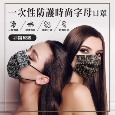 拋棄式成人口罩 時尚字母系列(50入/包)