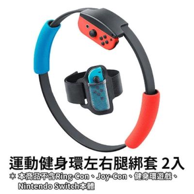 Nintendo任天堂 Switch 運動健身環左右腿綁套 2入