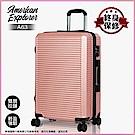 終身保修 美國探險家 20吋 雙排輪 行李箱 輕量 TSA海關密碼鎖 A63 (玫瑰金)