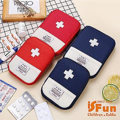 iSFun 雙色拼接 小號十字收納藥包化妝包 藍