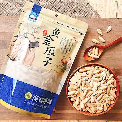 味覺生機 老灶水煮瓜子-黃金瓜子(340g)
