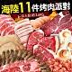 築地一番鮮-中秋烤肉海陸11件派對(約6-10人份/約3.6kg) product thumbnail 1