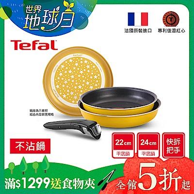 Tefal法國特福 巧變精靈系列星鑽金不沾鍋2鍋3件組(烤箱適用)(快)