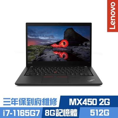 Lenovo T14 14吋商務筆電 i7-1165G7/MX450 2G獨顯/8G/512G PCIe SSD/ThinkPad/Win10 Pro/三年保到府維修