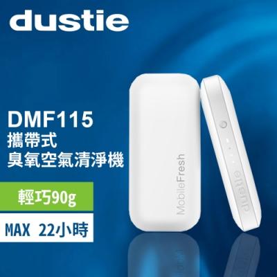 瑞典Dustie 攜帶式臭氧空氣清淨機 DMF115
