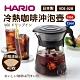 日本HARIO 冷熱咖啡沖泡壺700ml(VDI-02)(快) product thumbnail 1
