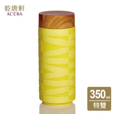 乾唐軒活瓷 風和日麗隨身杯350ml
