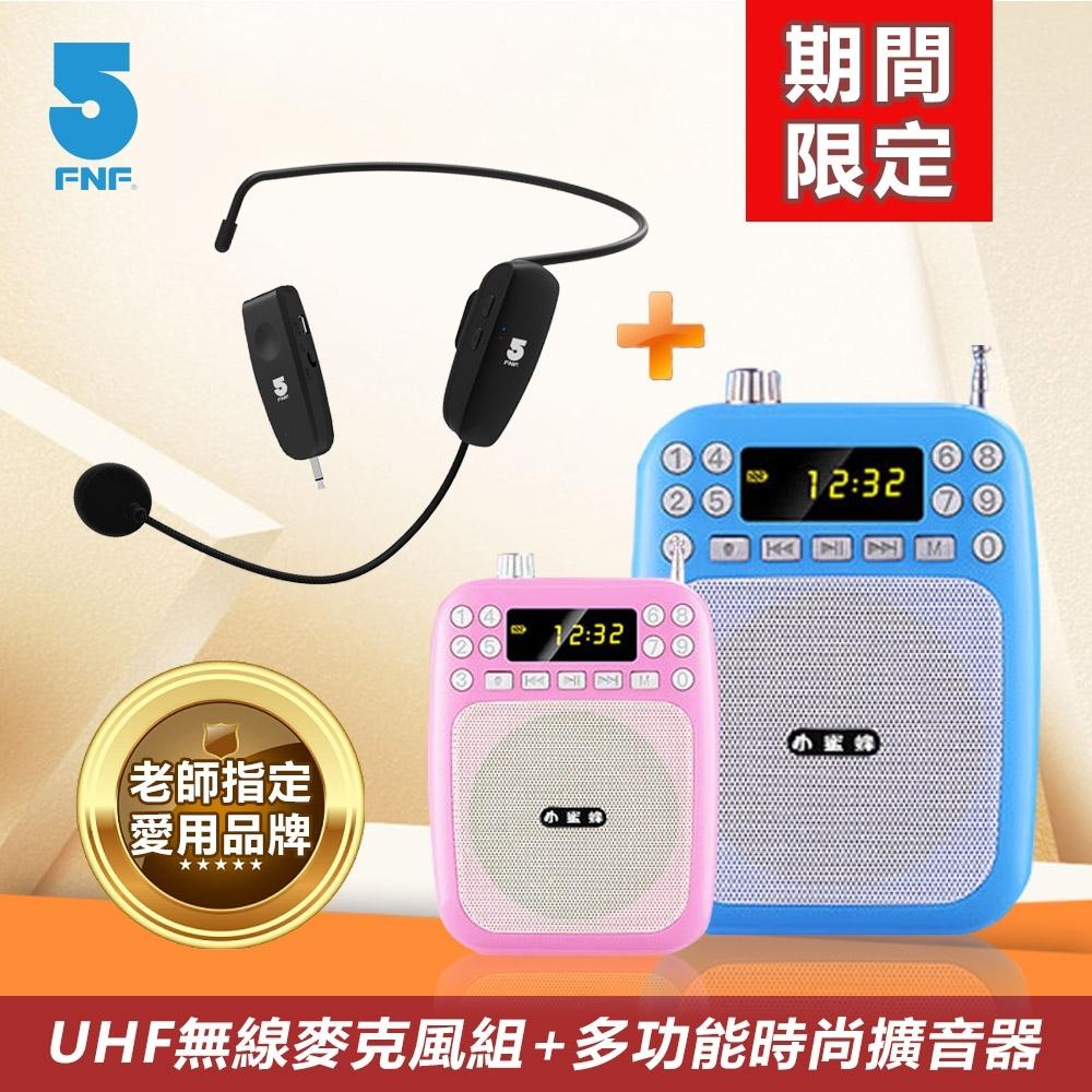 yahoo限定【ifive】小蜜蜂教學擴音器if-301(一入) +頭戴式UHF無線麥克風 if-M240(一入)