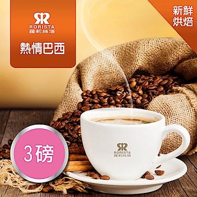 【RORISTA】熱情巴西_嚴選咖啡豆(3磅)