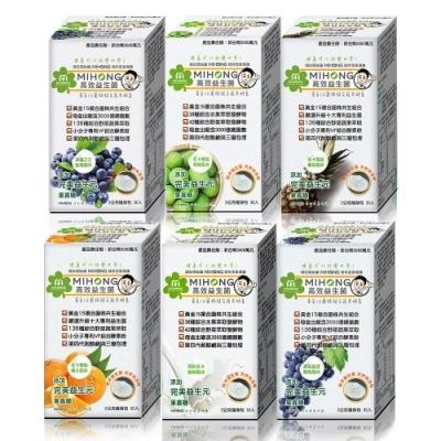 MIHONG高效益生菌-綜合口味x1盒(30包/盒)