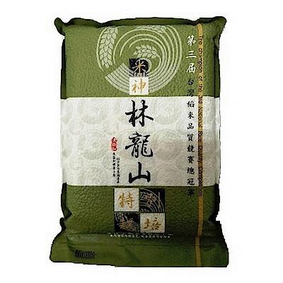 池上陳協和 林龍山的米 (2公斤)