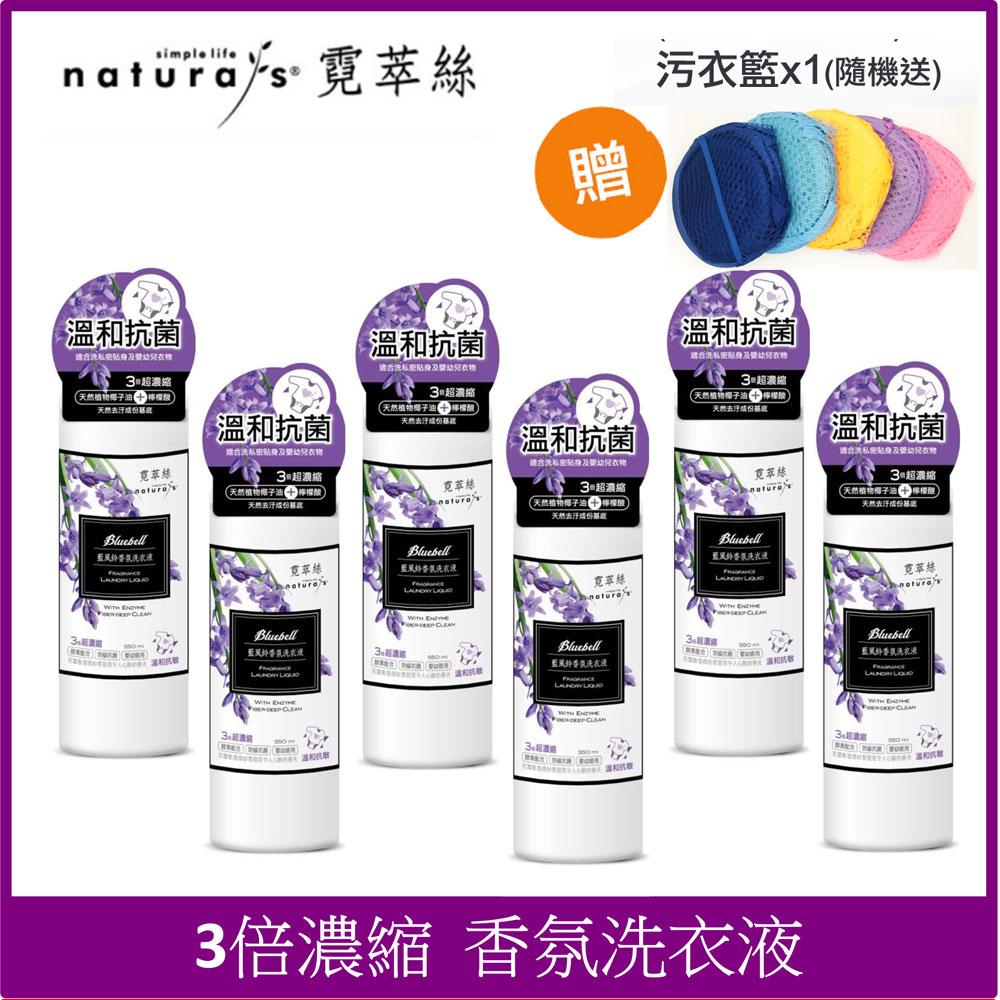 naturas 霓萃絲藍風鈴香氛洗衣液550ml(溫和抗菌)六件組