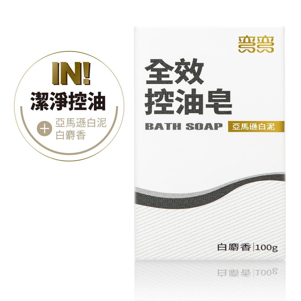 彎彎全效控油皂100g(三塊裝)