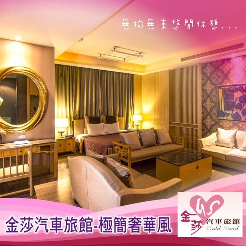 (三峽)金莎汽車旅館2人極簡奢華風房型3小時休息券