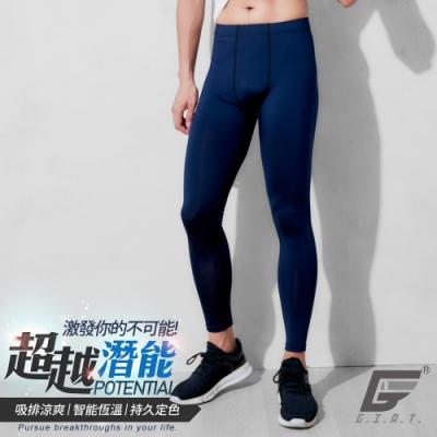GIAT台灣製UPF50+防曬機能排汗褲(男款)-午夜藍