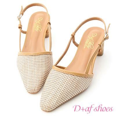 D+AF 典雅氣質.尖頭編織後空中跟鞋*杏