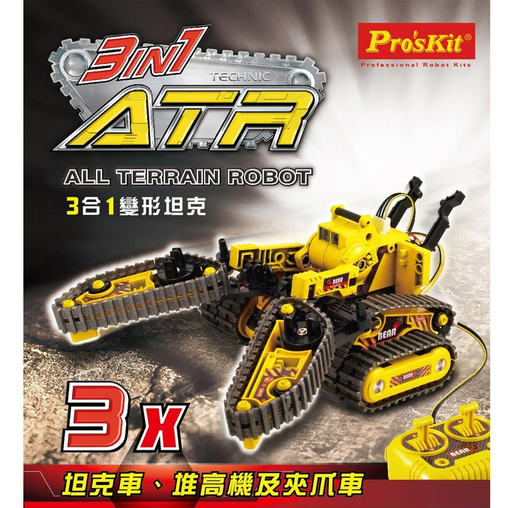 ProsKit 寶工科學玩具 GE-536N 3合1變形坦克