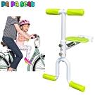 PaPaSeat趴趴坐  單車/U bike用隨身攜帶型兒童坐椅