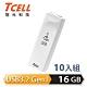 TCELL 冠元 USB3.2 Gen1 16GB Push推推隨身碟(珍珠白) 10入組 product thumbnail 1