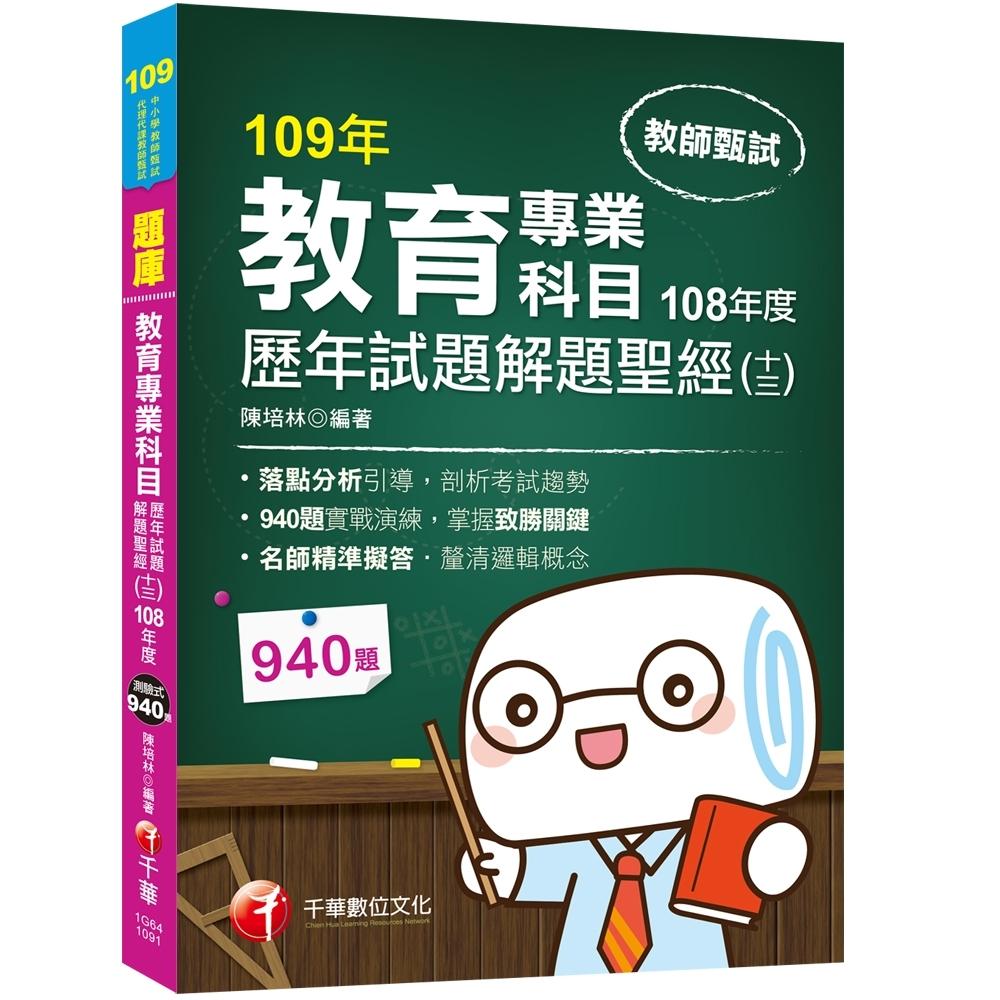 教育專業科目歷年試題解題聖經(十三)108年度
