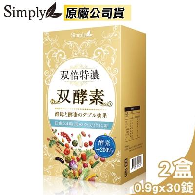 新普利 Simply 雙倍特濃雙酵素 30錠/盒X2 (酵素+200% 奶素 原廠公司貨)