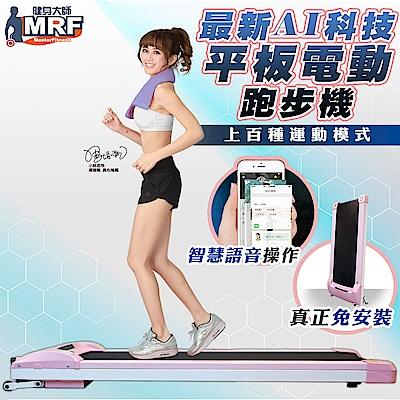 健身大師- MRF AI人工智慧免組裝聲控平板HAPPYGO跑步機—粉彩嫩