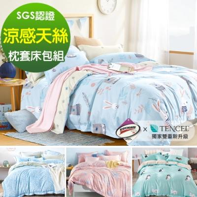 (限時下殺)Ania Casa 50天絲枕套床包組 雙/大均價