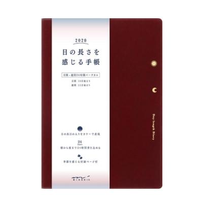 MIDORI 2020 一日之長手帳(B6)-胭脂紅