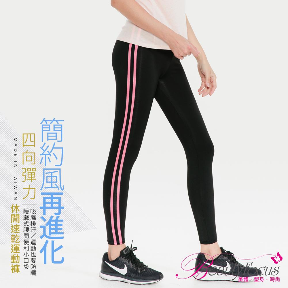 BeautyFocus 全彈性休閒速乾運動褲(粉紅條紋)