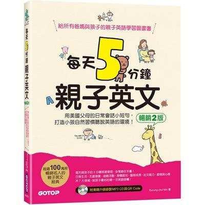 每天5分鐘親子英文(暢銷2版):用美國父母的日常會話小短句,打造小孩自然習慣聽說英語的環境(QR Code+CD)