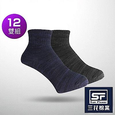 襪.襪子.短襪 三花SunFlower 1/2休閒襪(織紋)(12雙組)