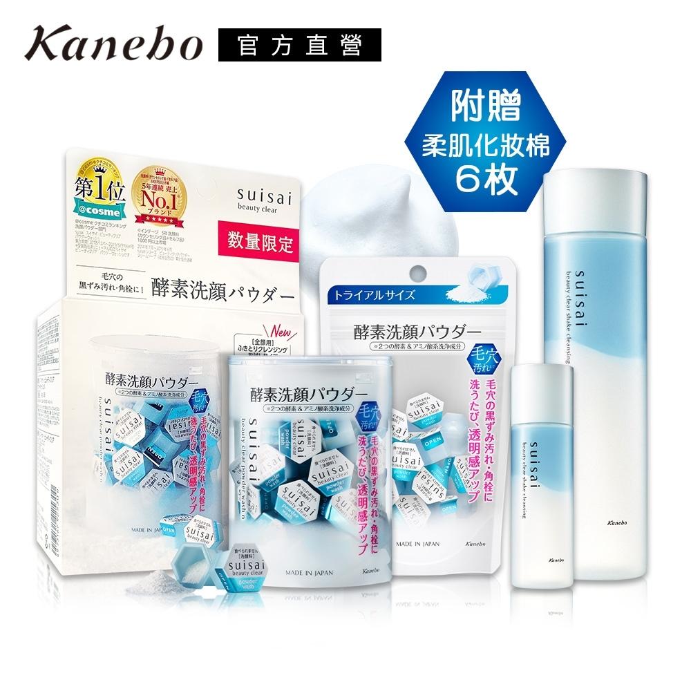 Kanebo 佳麗寶 suisai酵素粉潔顏卸妝經典新春組