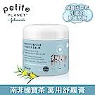 PETITE PLANET我的小星球 南非國寶茶萬用舒緩膏 (71g)