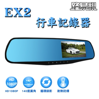 【路易視】EX2 後視鏡單鏡頭行車紀錄器(贈32G記憶卡)