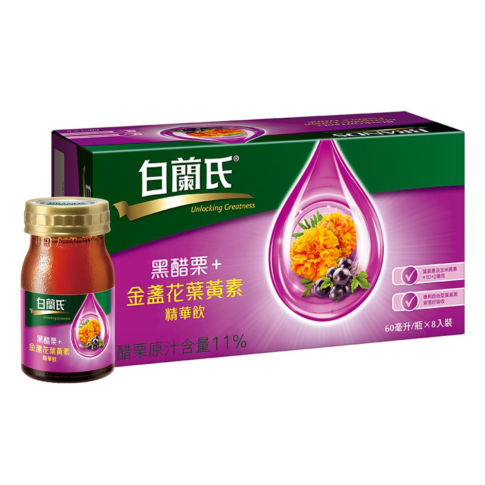 白蘭氏 黑醋栗+金盞花葉黃素精華飲(60ml/8入)