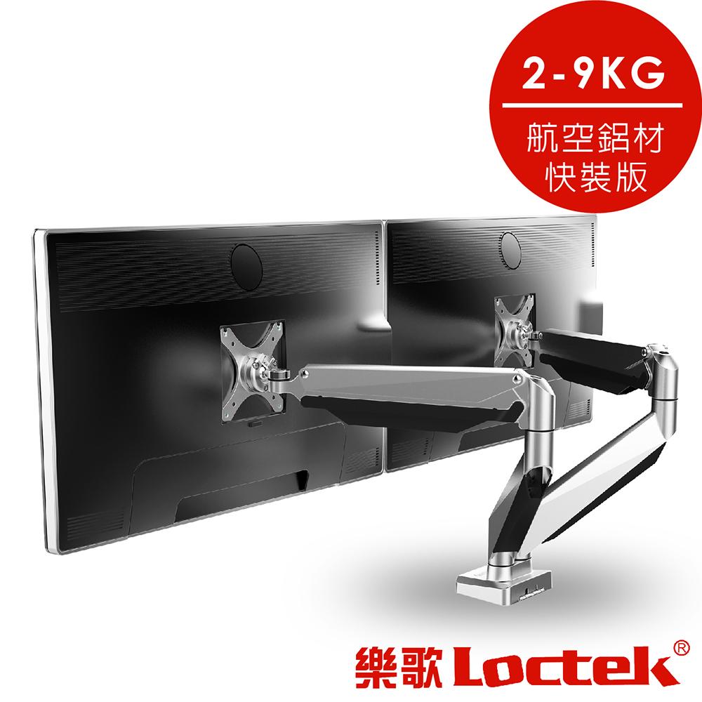 樂歌Loctek 人體工學 電腦螢幕支架 雙螢幕 D7D 內置氣彈簧懸臂系統 自由懸停