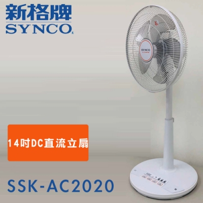 SYNCO新格 14吋 7段速微電腦遙控DC直流立扇 SSK-AC2020