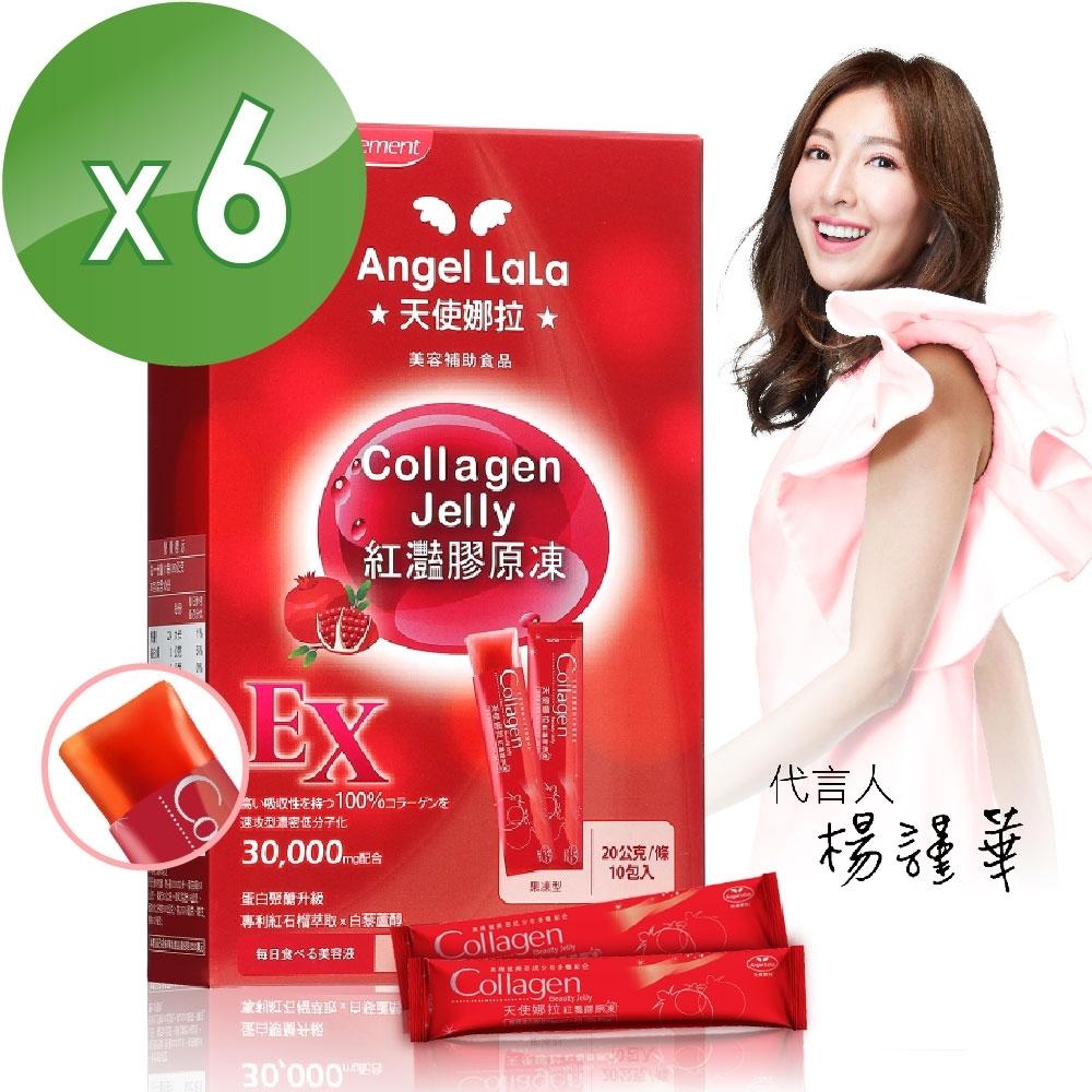 Angel LaLa天使娜拉_EX紅灩石榴蛋白聚醣膠原凍 白藜蘆醇 楊謹華代言(10包/盒x6盒)