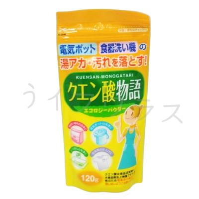 食器檸檬酸去污粉-120g-4入組