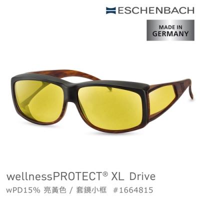 【德國 Eschenbach 宜視寶】wellnessPROTECT XL Drive 德國製高防護包覆式濾藍光套鏡 15%亮黃色 小框 1664815 (公司貨)