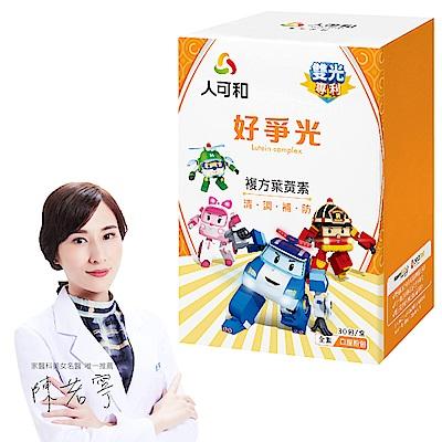 【人可和】 好爭光葉黃素-波力限定版(30包/盒)-複方專利,水潤晶明