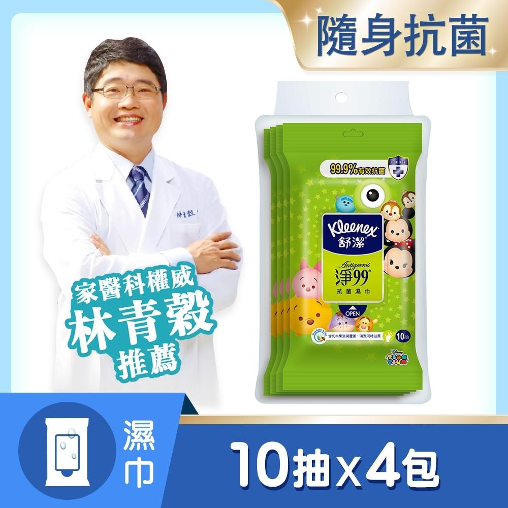 舒潔TSUM TSUM抗菌濕巾10抽X4包X15組/箱
