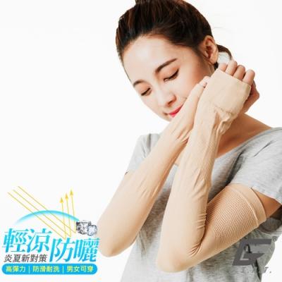 GIAT台灣製UPF50+勁涼彈力防曬袖套(男女適用)-膚色