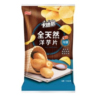 卡迪那 全天然洋芋片海鹽口味(110g)