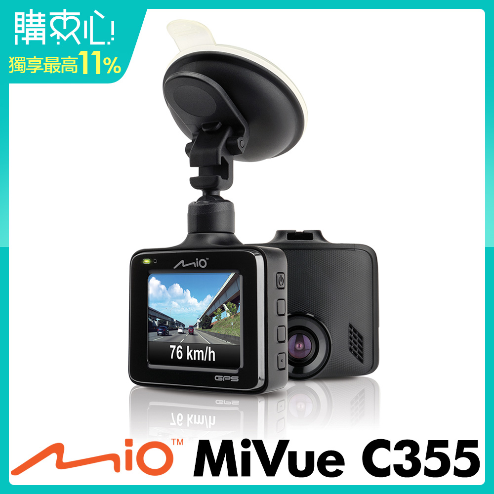 Mio MiVue C355 SONY 感光 GPS行車記錄器(32G)-急速配